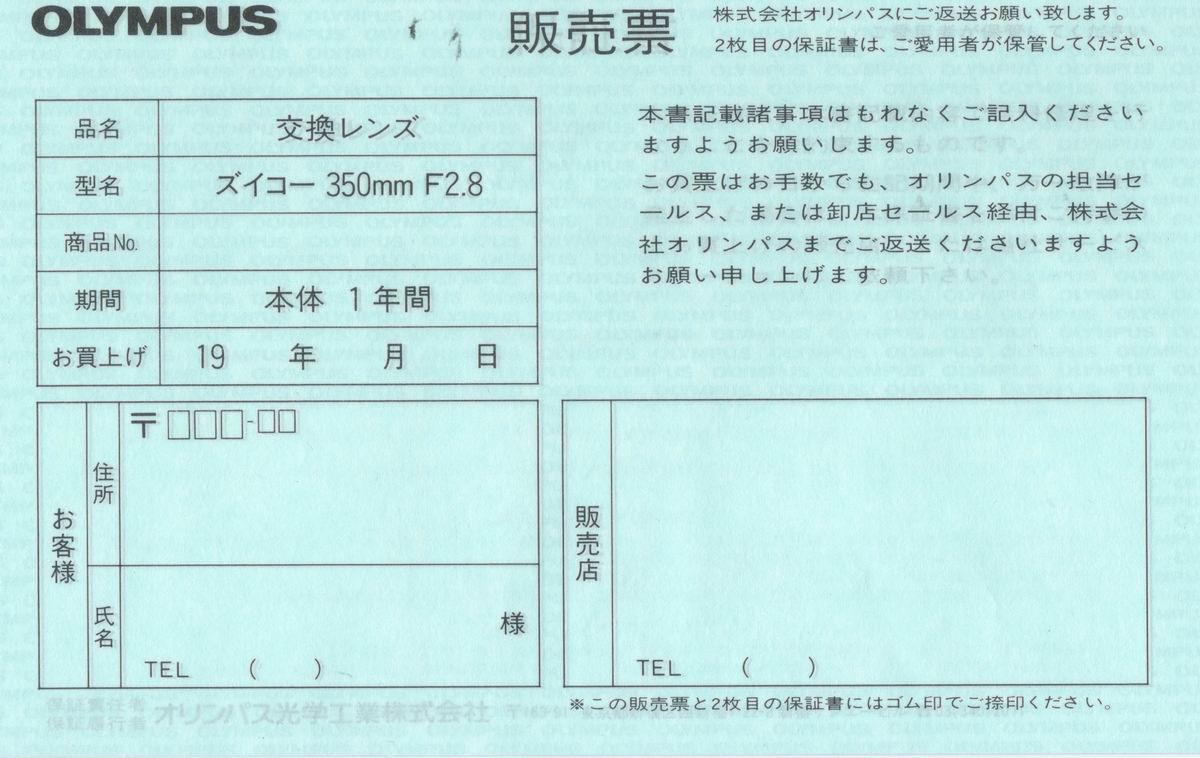 ZUIKO AUTO-T 350mm F2.8 保證書