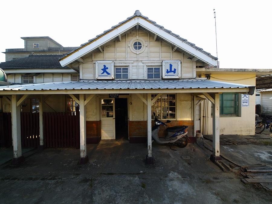台鐵大山車站站體背面