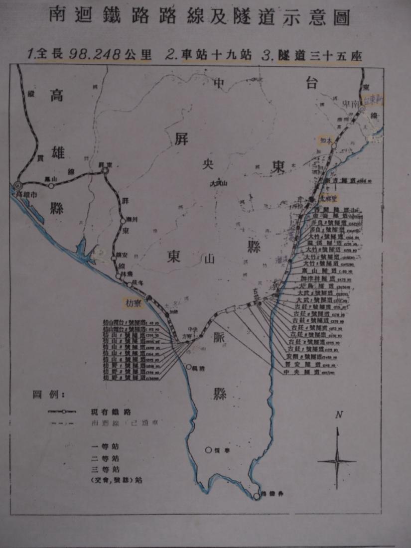 臺鐵南迴鐵路的車站和隧道.jpg